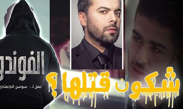 شكون قتل مريم في الفوندو محمد علي بن جمعة يكشف مفاجأة