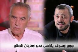 وعد بتكريمه عند موته/ جورج وسوف يقاضي مدير مهرجان قرطاج ولطيفة تتضامن معه
