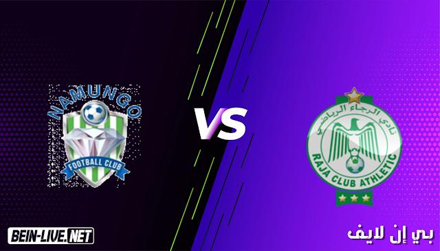 مشاهدة مباراة الرجاء ونامونجو بث مباشر اليوم بتاريخ 09-03-2021 في كأس الكونفيدرالية الافريقية