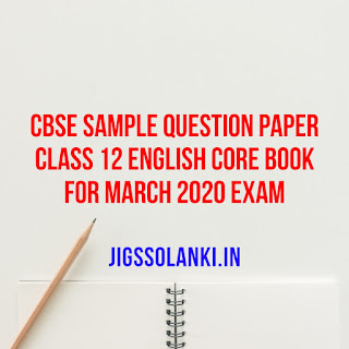 CBSE Sample Question Paper Class 12 English Core Book For March 2020 Exam