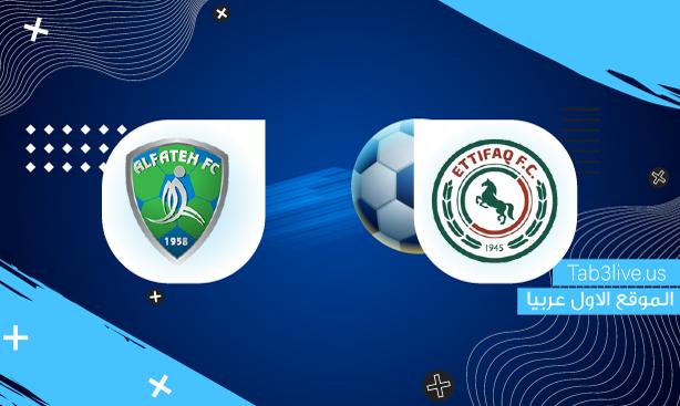 نتيجة مباراة الفتح والإتفاق اليوم 2021/09/30 الدوري السعودي