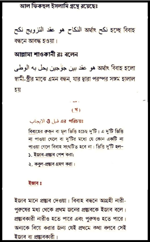 আলিম আল ফিকহ এসাইনমেন্ট সমাধান /উত্তর ২০২১ PDF 25