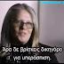 Δρ Μάικοβιτς: Όλη η αλήθεια για τον κορωνοιό ! Υποκλινόμαστε στη γενναιότητα αυτής της γυναίκας