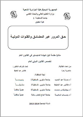 مذكرة ماجستير : حق المرور عبر المضائق والقنوات الدولية PDF