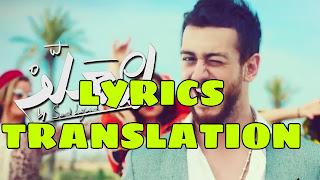 LM3ALLEM Lyrics Meaning/Translation in Hindi – Saad Lamjarred