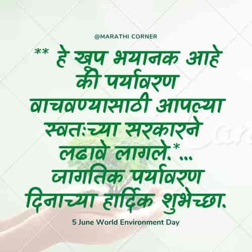 World Environment Day theme,status in Marathi