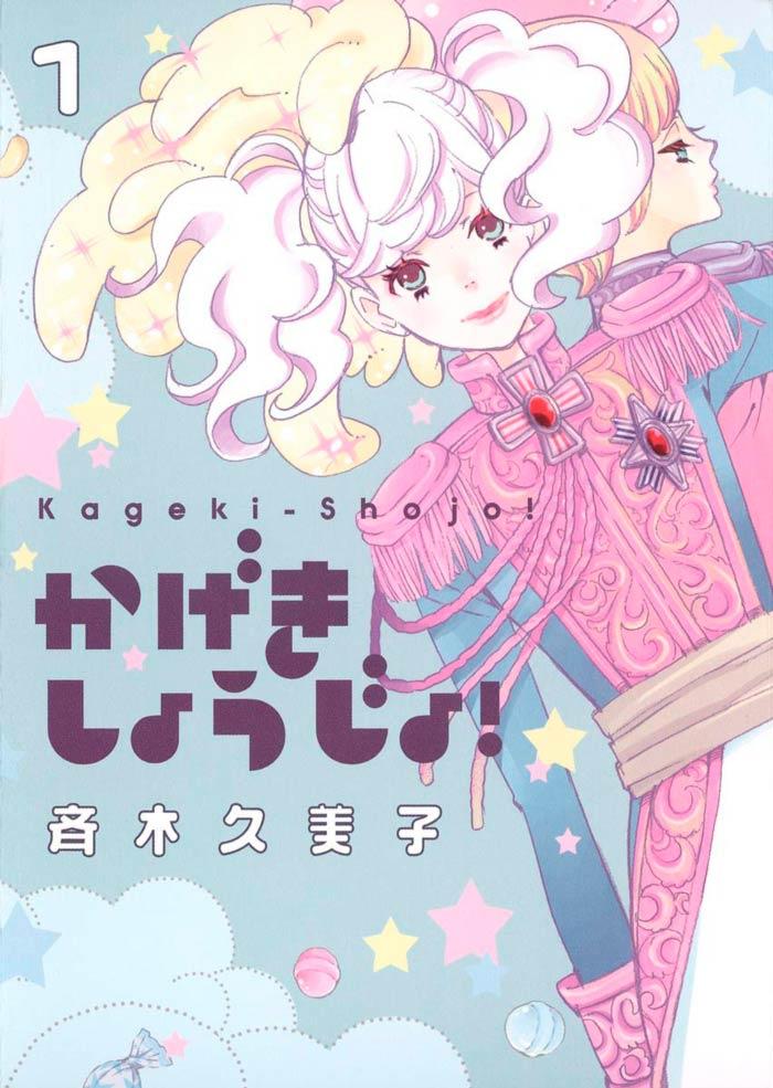 Opera Girl (Kageki Shoujo! / Kageki Shoujo!! Season 0) manga - Kumiko Saiki