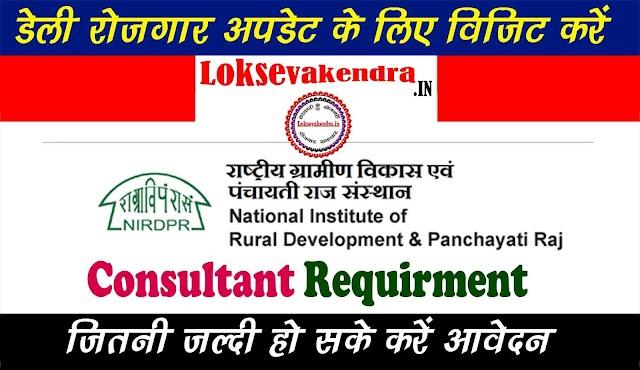 National Institute of Rural Development and Panchayati Raj  Requirment 2021 राष्ट्रीय ग्रामीण विकास एवं पंचायती राज संसथान में भर्ती