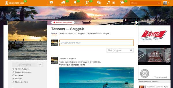 Страница в Одноклассниках про Таиланд