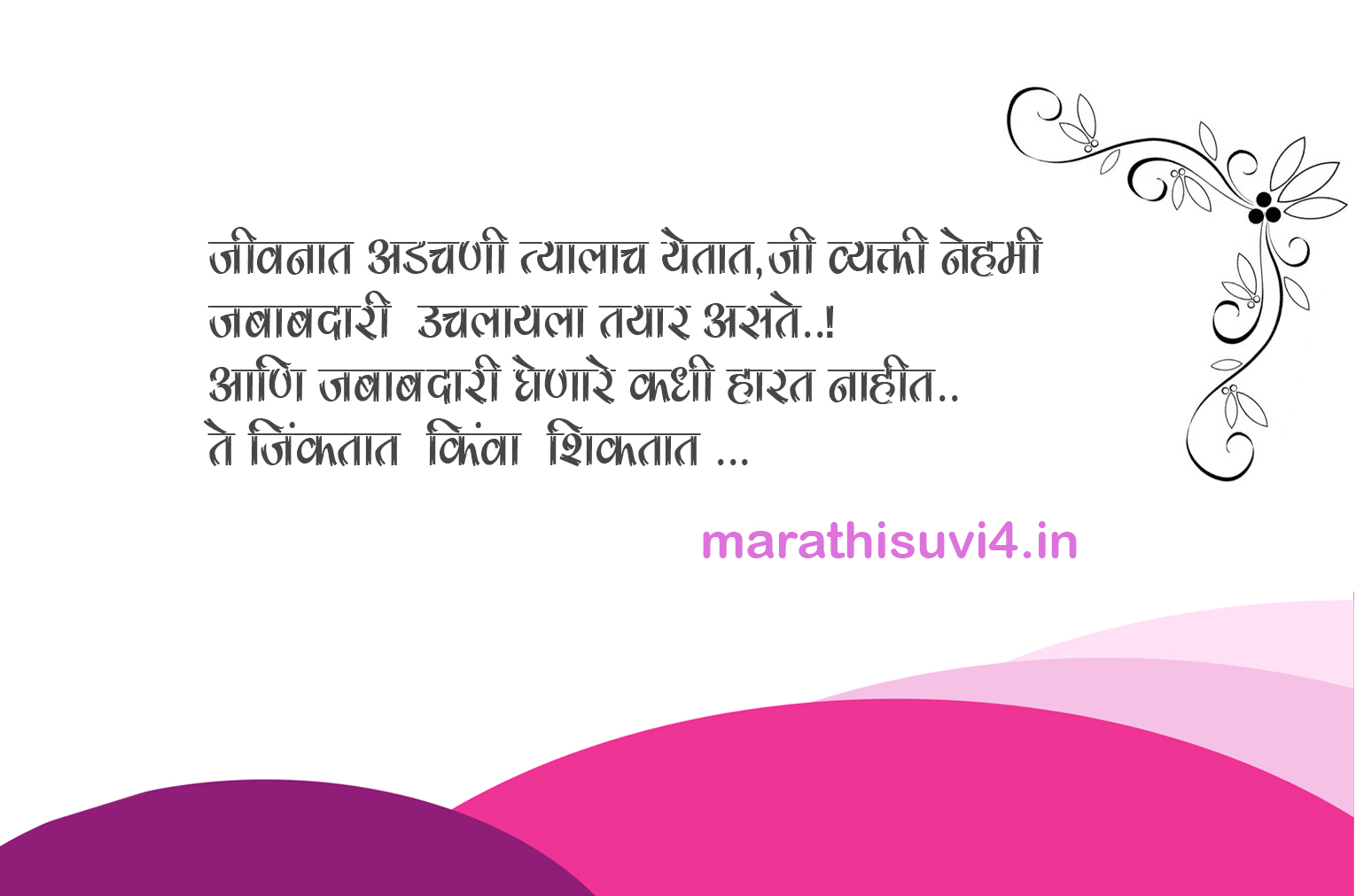 Life is very beautiful | marathi nice quotes - Marathi Suvichar