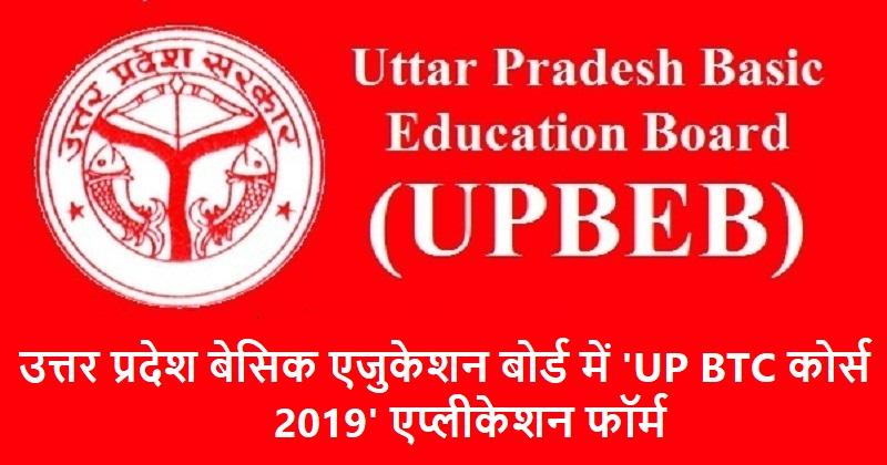 UPBEB Recruitment 2019