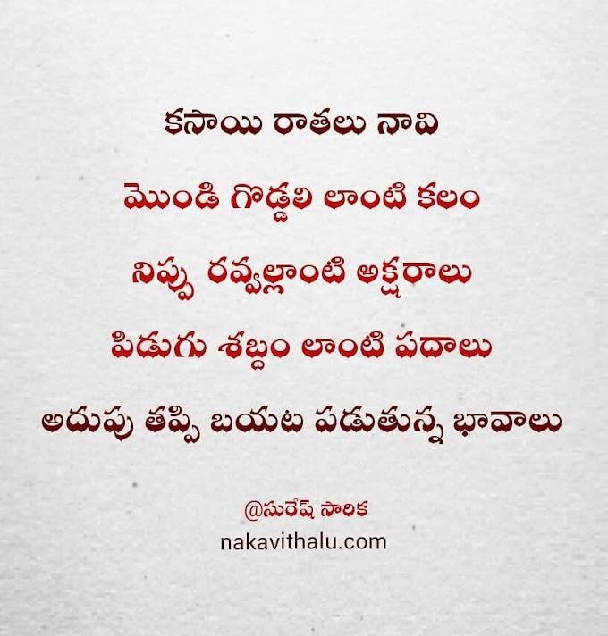 కసాయి రాతలు - Telugu kavithalu