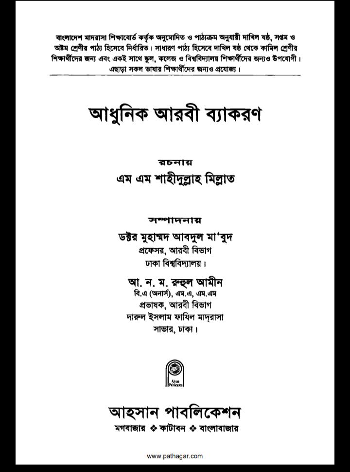 আরবি ব্যাকরণ pdf download, আরবি ব্যাকরণ pdf, আরবি ব্যাকরণ পিডিএফ, আরবি ব্যাকরণ পিডিএফ ডাউনলোড, আরবি ব্যাকরণ pdf free download,