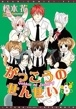 Gakkou no Sensei Manga