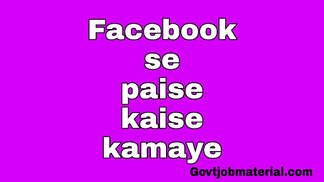 How to earn money from facebook,facebook se paise kaise kamaye
