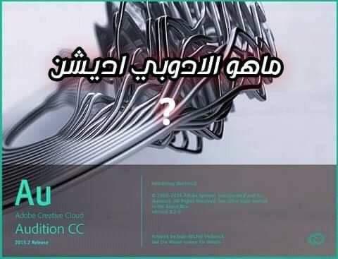 مميزات برنامج ادوبي ادشن Adobe Audition