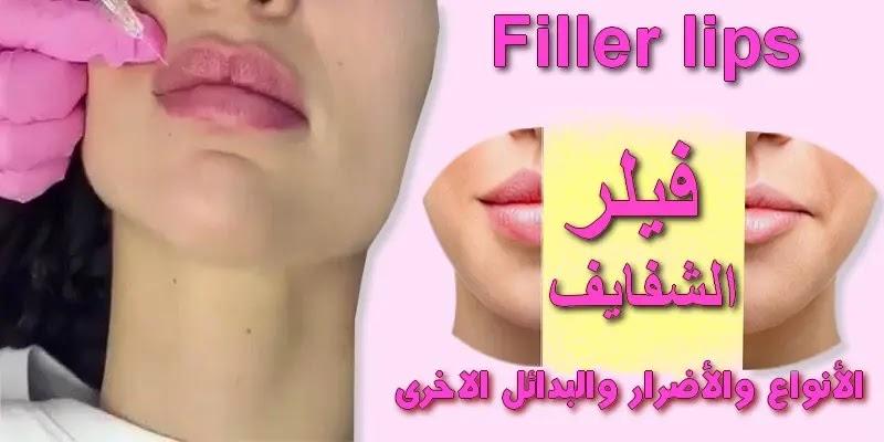 فيلر الشفايف Filler lips