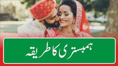 humbistari ka tariqa in urdu