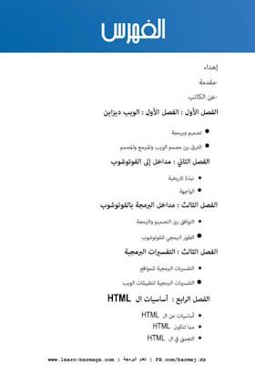 كتاب البرمجة بالفوتوشوب