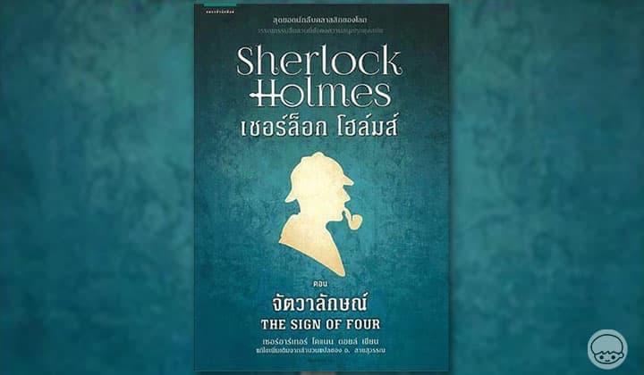Sherlock Holmes เชอร์ล็อก โฮล์มส์ จัตวาลักษณ์ - คดีตามล่าสมบัติล้ำค่าที่ถูกขโมยไป