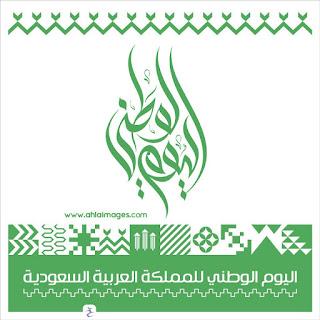 شعار اليوم الوطني ٨٩