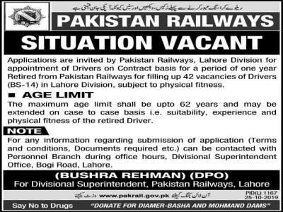 https://www.jobspk.xyz/2019/10/pakistan-railway-jobs-october-2019-last-date-latest-vacancies.html