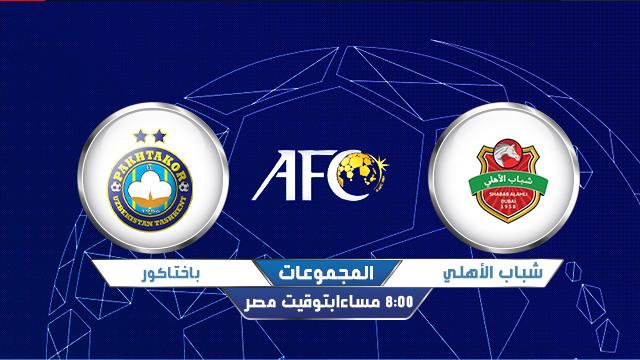 مشاهدة مباراة شباب أهلي دبي وباختاكور اليوم بث مباشر 20-9-2020 في دوري ابطال اسيا