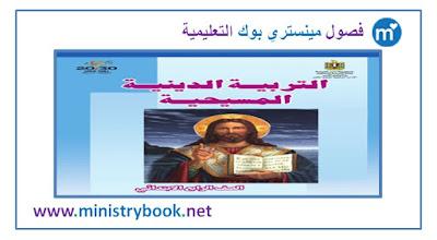كتاب الدين المسيحي للصف الرابع الابتدائي 2018-2019-2020-2021