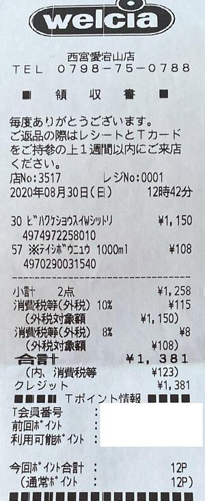 ウエルシア 西宮愛宕山店 2020/8/30 のレシート