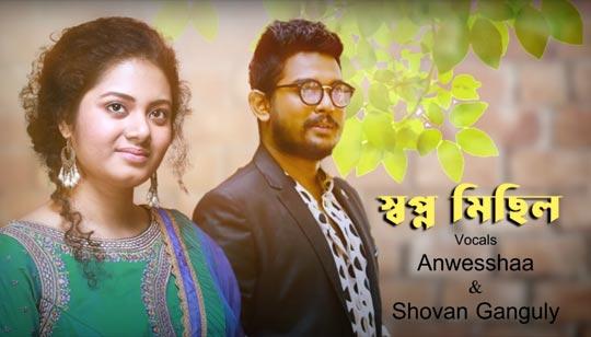 Swapno Michhil Lyrics by Anwesshaa And Shovan Ganguly