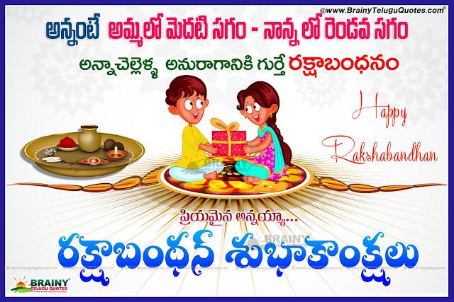 telugu quotes-rakshabandhan greetings in telugu, famous rakshabandhan quotes greetings in telugu, rakhi hd wallpapers with sister loving messages, telugu rakhi festival greetings, rakshabandhan greetings quotes in telugu,Pictures of Rakhi with Quotes in Telugu, Happy Rakshabandhan Telugu Wallpapers Quotes, Best Telugu Rakhi Messages, Happy Rakshabandhan Quotes in Telugu, Rakshabandhan Quotes hd wallpapers in Telugu, Telugu Rakhi Festival Greetings, Rakshabandhan Quotes in Telugu, Rakshabandhan Wishes For Sister, Rakhi Wishes For Sister, Famous Rakhi Festival Greetings in Telugu, Rakhi hd wallpapers, Rakshabandhan Png Images free download, Rakshabandhan Banner Designs free download, Rakhi vector images free download, Famous Telugu Rakshabandhan hd wallpapers Greetings,
