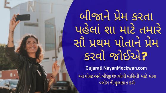 પોતાને  પ્રેમ Gujarati suvichar મોટીવેશનલ ગુજરાતી royal self love status blog