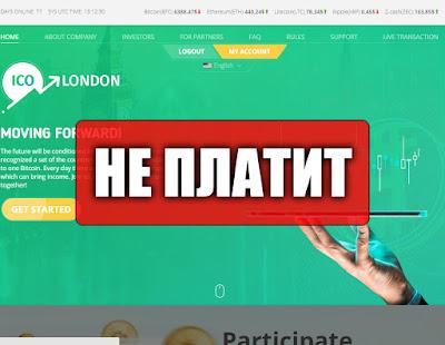 Скриншоты выплат с хайпа ico-london.com