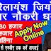 जिओ जॉब इन कानपूर 2021 - Kanpur Jio Job Bharti 2021