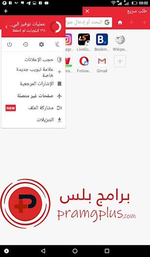 حجب الإعلانات متصفح اوبرا ميني