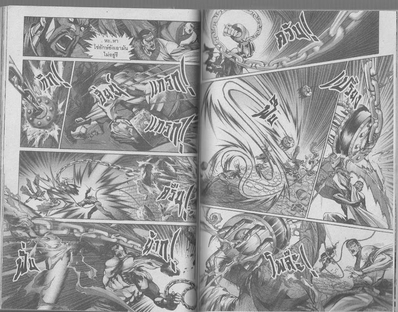 Demi Gods & Semi Devils - หน้า 48