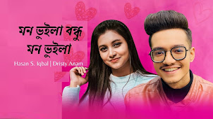 Bondhu Mon Vuila Lyrics (বন্ধু মন ভুইলা) Hasan S. Iqbal   Dristy Anam