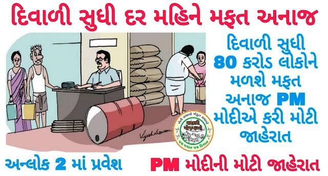દિવાળી સુધી મફત અનાજ મળશે 80 crore people to get free food till Diwali, PM Modi makes big announcement