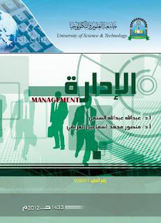 تحميل كتاب الإدارة ( Management ) مجلتك الإقتصادية