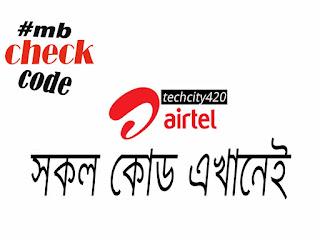Airtel MB Check Code
