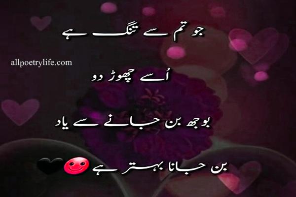 sad Poetry In urdu, Sad Shayari urdu, Dard Poetry, Urdu Poetry, Sad Poetry, Sad poetry in urdu, best urdu poetry, Bewafa poetry, Best urdu poetry, Best poetry, Poetry online, Sad poetry in urdu 2 lines, Heart touching poetry, Sad poetry in English, Urdu poetry in urdu, Sad love poetry,Poetry in urdu 2 lines,Very sad poetry,Poetry quotes,Udas poetry,Judai poetry,Urdu poetry in English, Dard poetry, Bewafa poetry in urdu, Jo Tum Se Tang Hain, Usy Chor do, Bohaj Ban Jany Se Yaad, Ban Jana Behtar Hai,