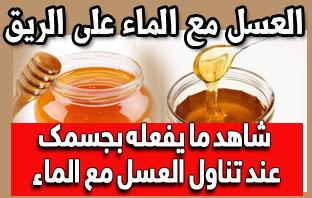 تجربتي مع العسل والماء الدافئ على الريق
