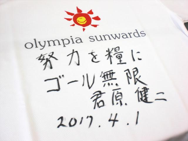 オリンピアサンワーズTシャツに君原健二さんからいただいたサイン