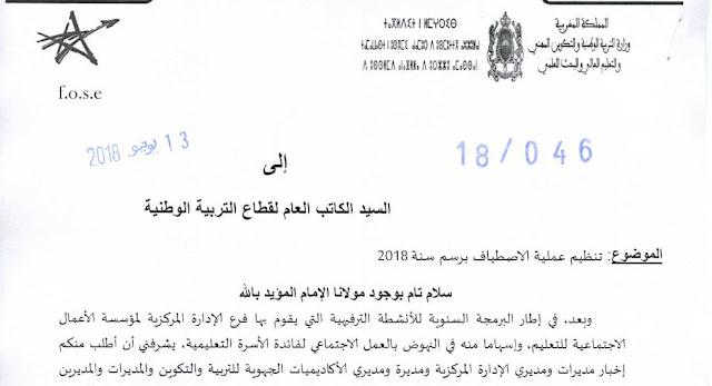 مذكرة عدد 046/18 بتاريخ 13 يونيو 2018 في شأن تنظيم عملية الاصطياف برسم سنة 2018