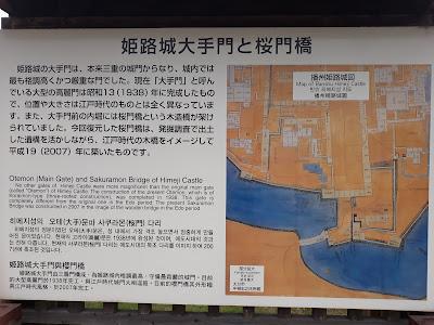 姫路城大手門と桜門橋