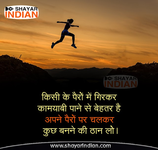 Kamyabi Quotes in Hindi | Motivational Hindi Status | Suvichar Image