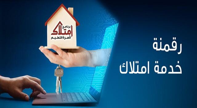برنامج امتلاك السكن لمؤسسة محمد السادس