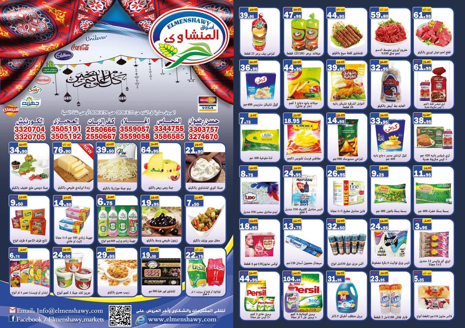 عروض اسواق المنشاوى طنطا من 22 ابريل حتى 29 ابريل 2020 رمضان كريم