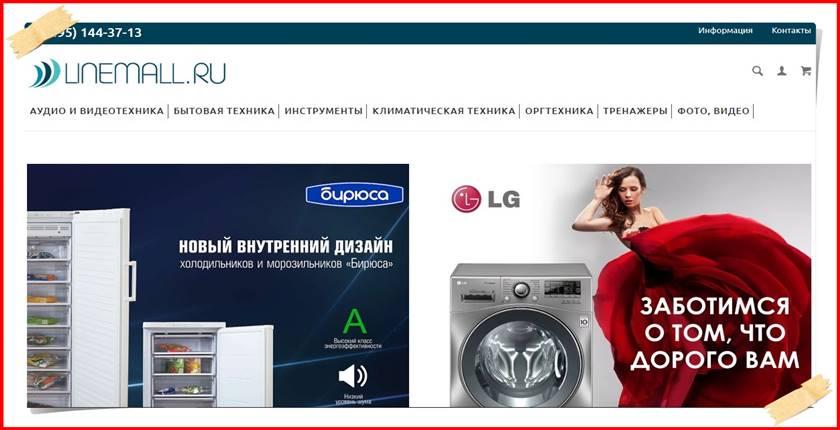 Мошеннический сайт linemall.ru – Отзывы о магазине, развод! Фальшивый магазин