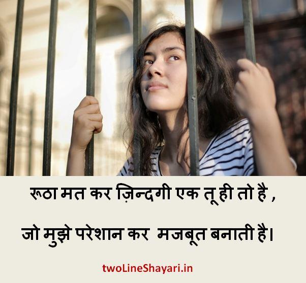 Famous Shayari Images, Famous Shayari Images Hindi